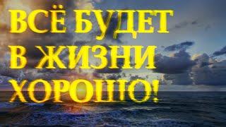 Очень добрый стих Все будет в жизни хорошо Юлиана Королёва Читает Леонид Юдин