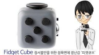 Fidget Cube: 정서불안을 위한 정육면체 장난감 '피젯큐브'-[스나이퍼 뉴스룸]
