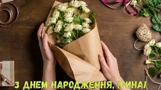 З Днем народження, Ірина! (Квіти)