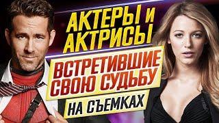 АКТЕРЫ и АКТРИСЫ, встретившие свою судьбу НА СЪЕМКАХ // ДКино