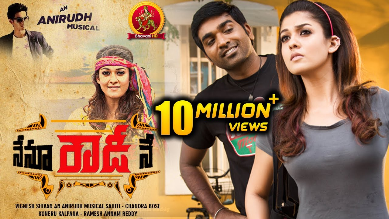 Nenu Rowdy Ne Full Movie Latest Telugu Full Movies Nayantara