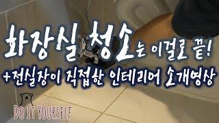 욕실 청소 꿀템 및 욕실인테리어 현관인테리어 소개