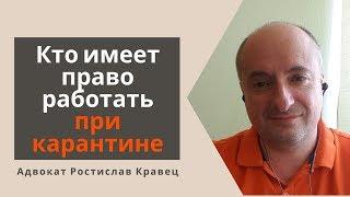 Кто имеет право работать при карантине | Адвокат Ростислав Кравец