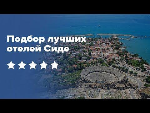 Лучшие отели Сиде 5*  звезд. Лучшие отели Турции