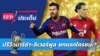ปรีวิวบาร์ซ่า-ลิเวอร์พูล เจอกันเลกแรกใครชนะ? | Siamsport เจาะประเด็น
