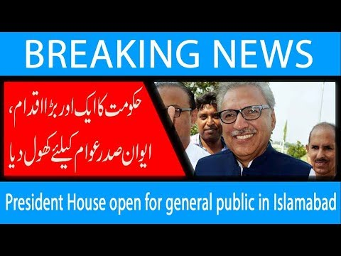 president-house-open-for-general-public-in-islamabad-|-8-dec-2018-|-92newshd