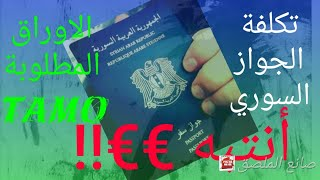 الاوراق المطلوبة للحصول على جواز السفر السوري مع تكلفة الجواز في برلين
