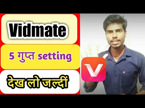 Download Vidmate settings | vidmate setting sd card | high quality video download settings !