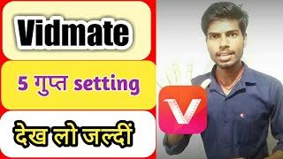 Vidmate settings | vidmate setting sd card | high quality video download settings ! screenshot 3