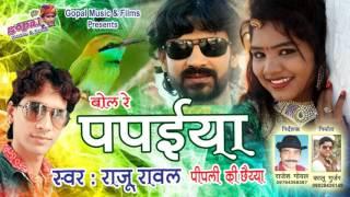 Marwadi Holi     बोल रे पपइया ॥ राजस्थानी होली धमाका ॥ Dj Holi Song 2017