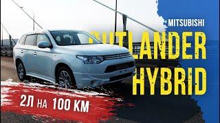 Outlander PHEV Hybrid ⚡️- 2 литра на 100км😱 Самый ...