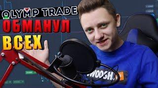 🔥 Olymp Trade - ЖИВ! Заработать теперь проще - НАС ОБМАНЫВАЛИ!