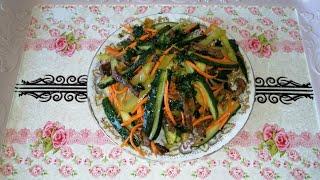 Тёплый салат с говядиной. Очень вкусный салат на праздничный стол.