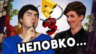 7 САМЫХ НЕЛОВКИХ МОМЕНТОВ E3 2017