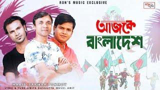 Ajke Bangladesh Prince Habib, Sarwar And Tonmoy Mp3 Song Download