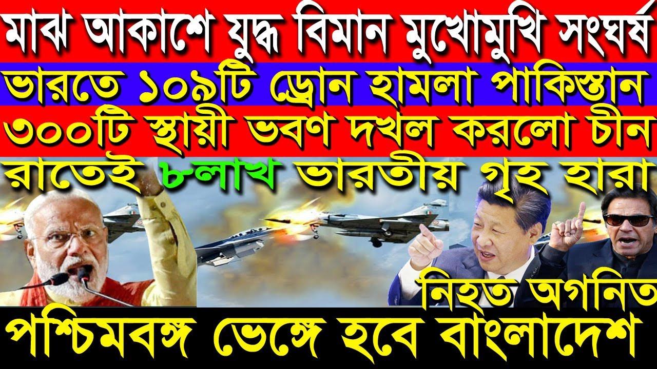 পশ্চিমবঙ্গ বাংলাদেশ' হতে যাচ্ছে, উদ্ধার করে সোনার বাংলা করতে হবে || antorjatik khobor 07 july 2020
