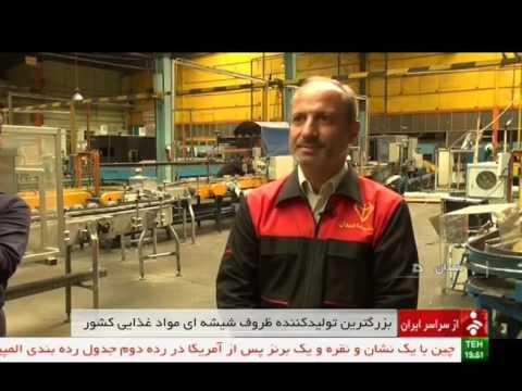 Iran made Food Glass containers manufacturer توليدكننده ظرفهاي شيشه اي مواد غذايي ايران