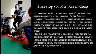 видео Ходунки Ангел-Соло Динамические mini (детские)