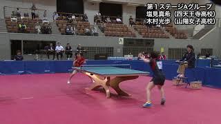 【ダイジェスト】世界ジュニア日本代表選考会 第1ステージ 塩見真希vs木村香純