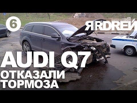 АУДИ Q7 -