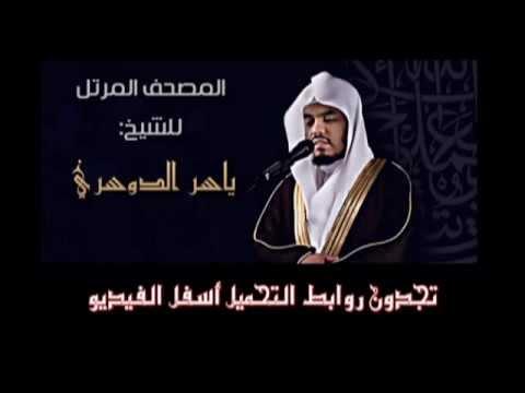 تحميل مصحف الشيخ ياسر الدوسري كاملا برابط مباشر