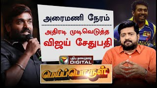 PT KarthigaiSelvan Explains 800 Movie | Vijaysethupathi