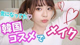気になってた韓国コスメとお気に入りでメイクしてみた♡ thumbnail