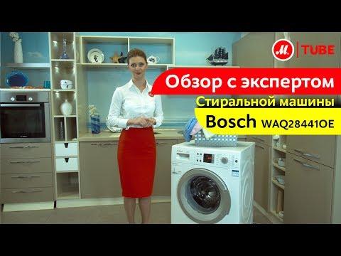 Стиральные машины с фронтальной загрузкой Bosch (Бош