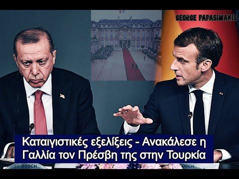 Καταιγιστικές εξελίξεις - Ανακάλεσε η Γαλλία τον Πρέσβη της στην Τουρκία