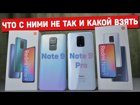 Сравнение Redmi Note 9 Pro и Redmi Note 9 - что ещё НЕ ЗАВЕЗЛИ кроме AMOLED и Snapdragon ?