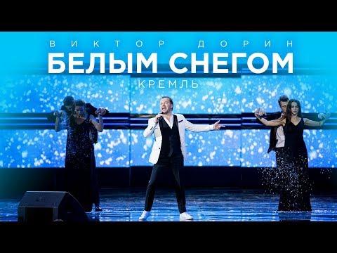 Виктора Дорин - Белым Снегом