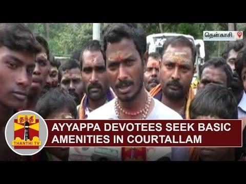 Ayyappa devotees seek basic amenities in Courtallam | Thanthi TV