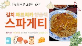 초간단 김치 스파게티●왕초보의 요리도전_ep1