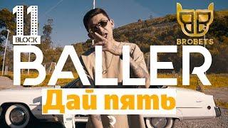 BALLER - Дай пять