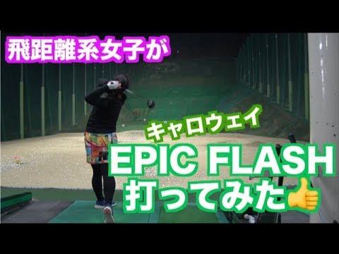 【衝撃!!】飛距離系・女子がキャロウェイEPIC FLASHを打ってみた!!