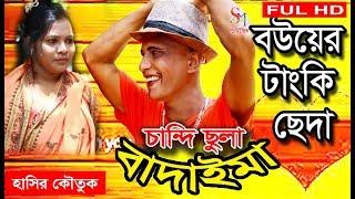 bangla song 2018