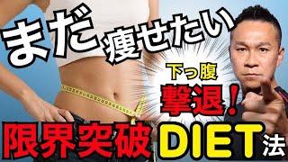 下っ腹を撃退!「まだ痩せたい!もっと痩せたい!」そんな人の動画です【限界突破ダイエット法】