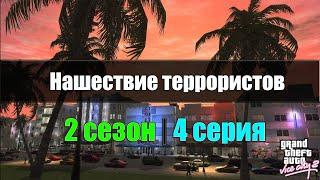 Gta сериал- нашествие террористов 2 сезон, 4 серия