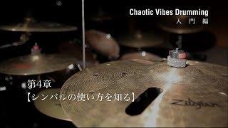 ピエール中野 『Chaotic Vibes Drumming [入門編]』 - <第4章 シンバルの使い方を知る>