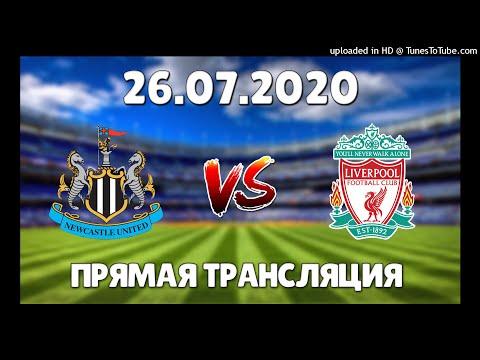 Ньюкасл Юнайтед Ливерпуль Прямая Трансляция Эфир 26 июля 2020 26.07.2020
