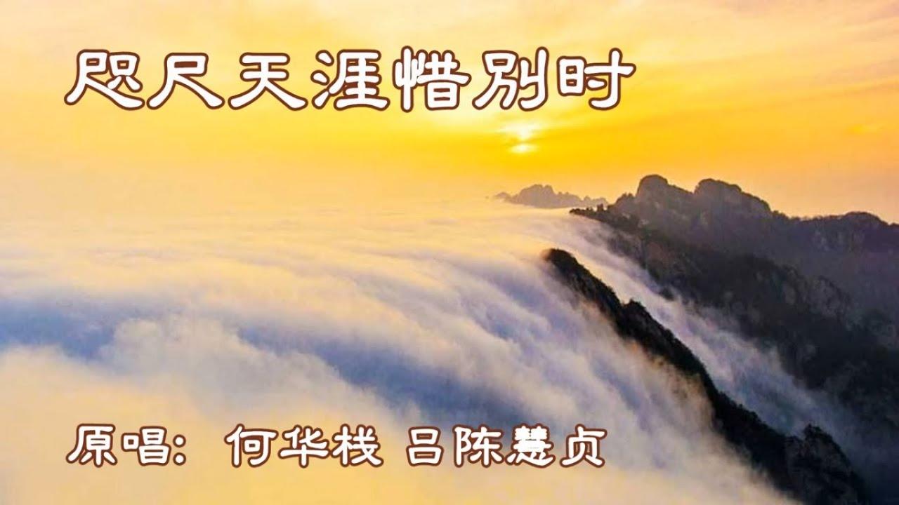 咫尺天涯惜別時_音樂版 - YouTube