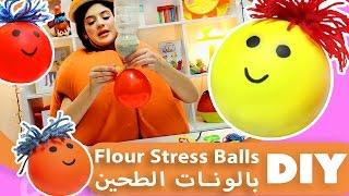فوزي موزي وتوتي | DIY مع المندلينا | بالونات الطحين | Flour stress balls