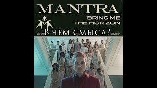 """В чём смысл песни """"Bring Me the Horizon - Mantra"""" ?"""