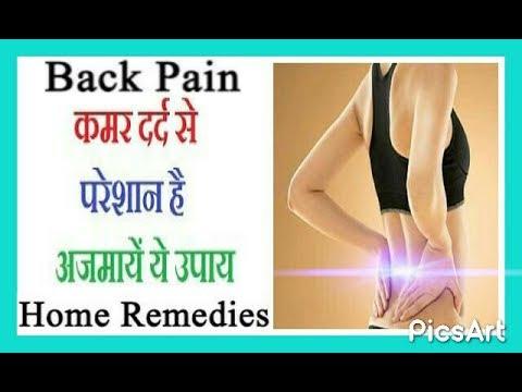 Back Pain remedies in Hindi (कमर दर्द भगाने के घरेलू उपाय)