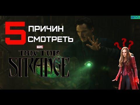 Доктор Стрэндж (2016) — КиноПоиск