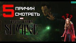 """5 ПРИЧИН СМОТРЕТЬ """"ДОКТОР СТРЭНДЖ"""""""