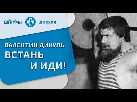 Валентин Дикуль  Встань и иди!