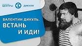 Валентин ДикульВстань и иди!