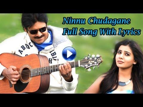 Attarrintiki Daaredi Movie || Ninnu Chudagane Full Song With Lyrics || Pawan Kalyan, Samantha