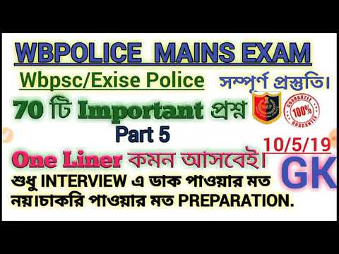 Wbp Main Exam Gk/All Exam Gk/Important Question/Part 5